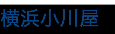 横浜小川屋